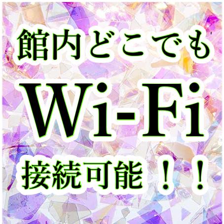 館内Wi-Fi対応になりました!
