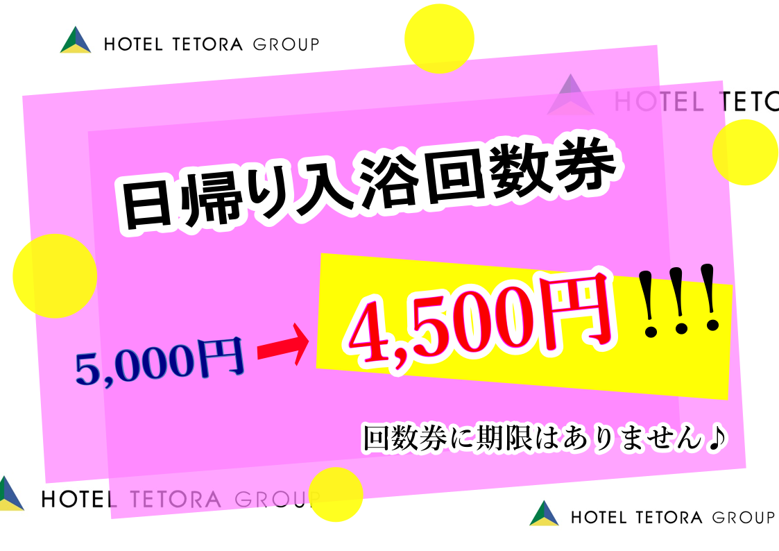 日帰り入浴回数券期間限定値引きのお知らせ☆