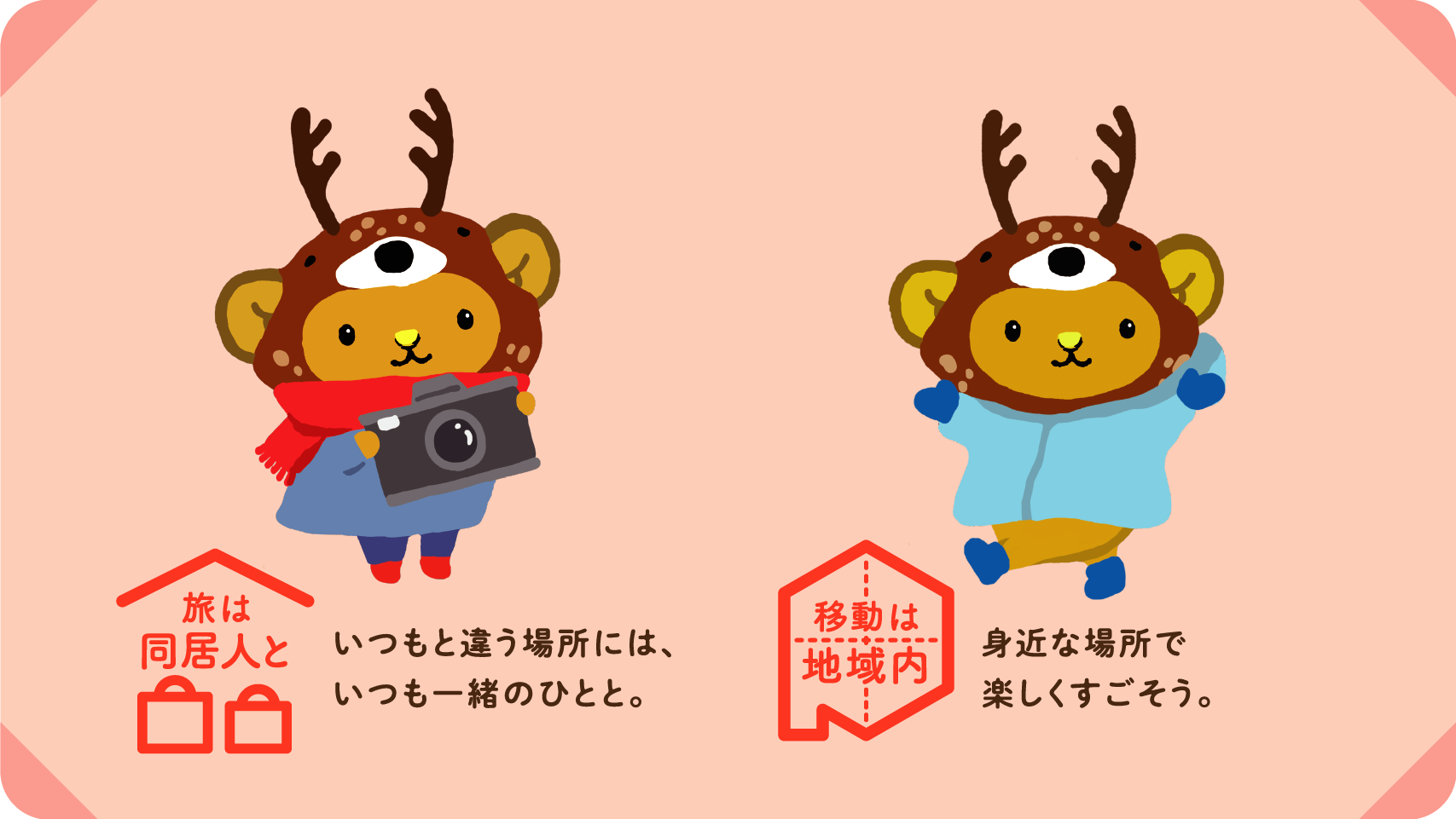 【新しい旅のスタイル】【おとふけ割】予約受付中!!